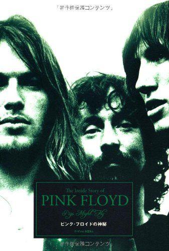 ピンク・フロイドの神秘 ピンク・フロイドの軌跡