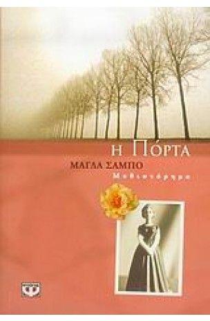 Η πόρτα - Szabo, Magda Η τρυφερή ιστορία μιας μοναχικής γυναίκας που λαχταρά ν''αγαπήσει και να αγαπηθεί με τους δικούς της όρους.