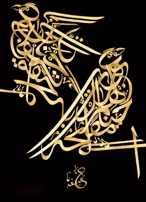 Calligraphies arabes originales - Ornementations florales et animalières - Inspiration perse - Iran et Irak