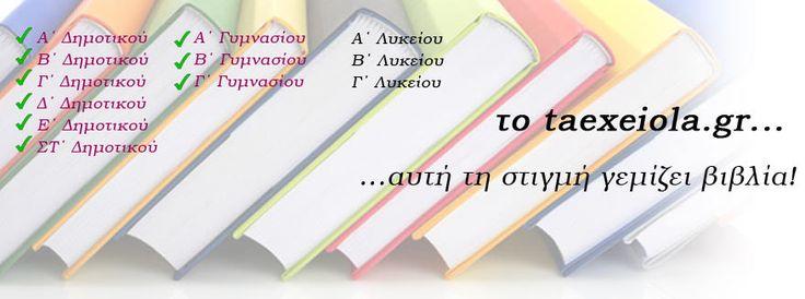 Ψηφιακό σχολείο taexeiola.gr - Δωρεάν ψηφιακά εκπαιδευτικά βοηθήματα, λυσάρια…