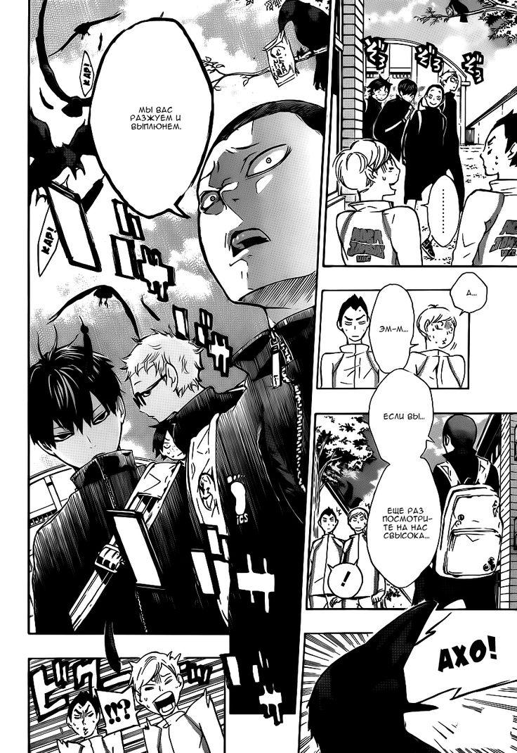 Чтение манги Волейбол!! 2 - 11 Воссоединение и полный провал - самые свежие переводы. Read manga online! - ReadManga.me