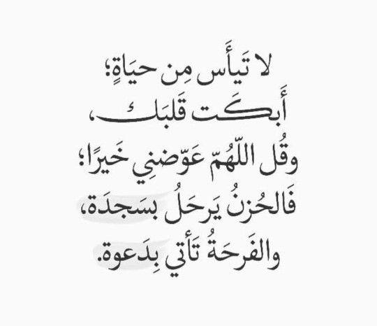 كلام في حب الله Quotes Arabic Quotes Motivational Quotes