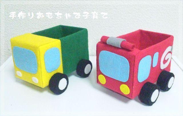 『牛乳パックでおもちゃの車』