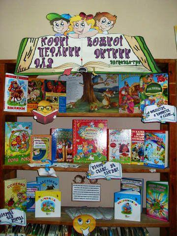 """Виставка-гра """"Мовні перлини для кожної дитини на молодшому відділі обслуговування. Окрім книжечок на виставці є цікаві мовні ігри та кросворди для маленьких читачів. Автор- Олена Петренко."""
