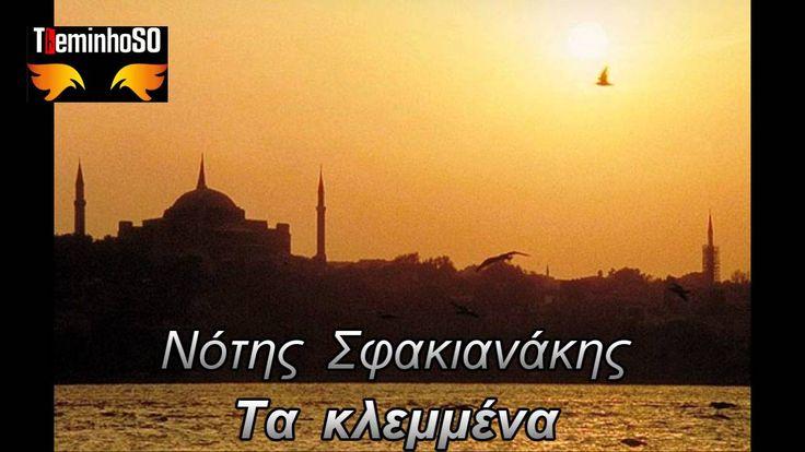 Νότης Σφακιανάκης- Τα κλεμμένα (+ΣΤΙΧΟΙ)
