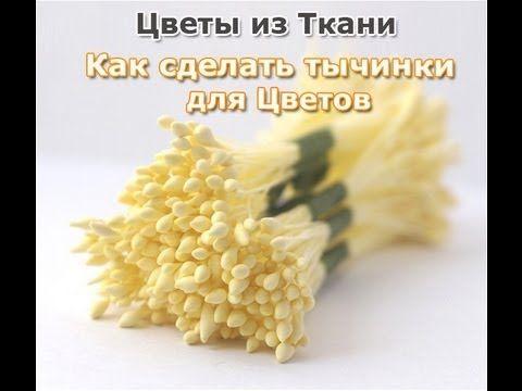 ✱Цветы из Ткани Мастер-класс: Как Сделать Тычинки для цветов