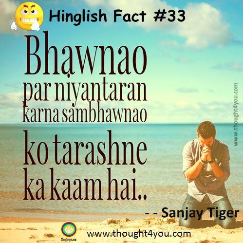 Hinglish, Hinglish Fact , Hinglish to English, hindiattitude, attitudehindi , Facts, Facts in India , Amazing Facts , Bhawnao, Sambhawnao, Emotions