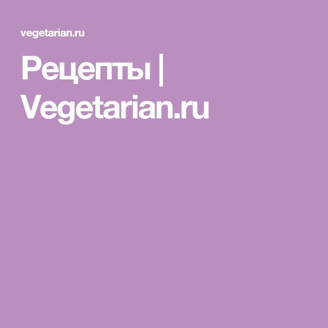 Рецепты | Vegetarian.ru