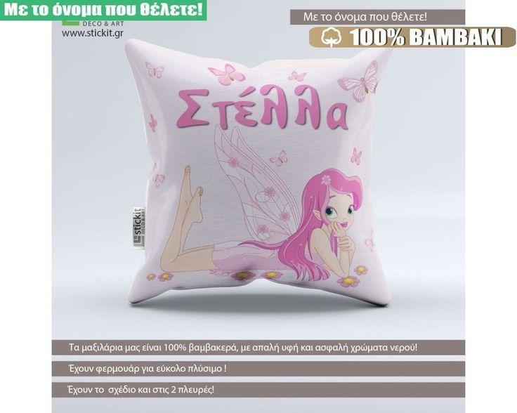 Η νεράϊδα σας , 100 % βαμβακερό διακοσμητικό μαξιλάρι, με το όνομα που θέλετε!,9,90 €,https://www.stickit.gr/index.php?id_product=17034&controller=product