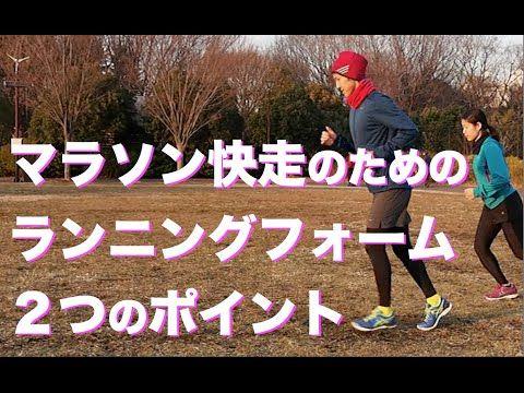 マラソン快走のためのランニングフォームのポイント【完走を目指す初心者ランナー&自己ベストを目指す中級者ランナーへ】 - YouTube