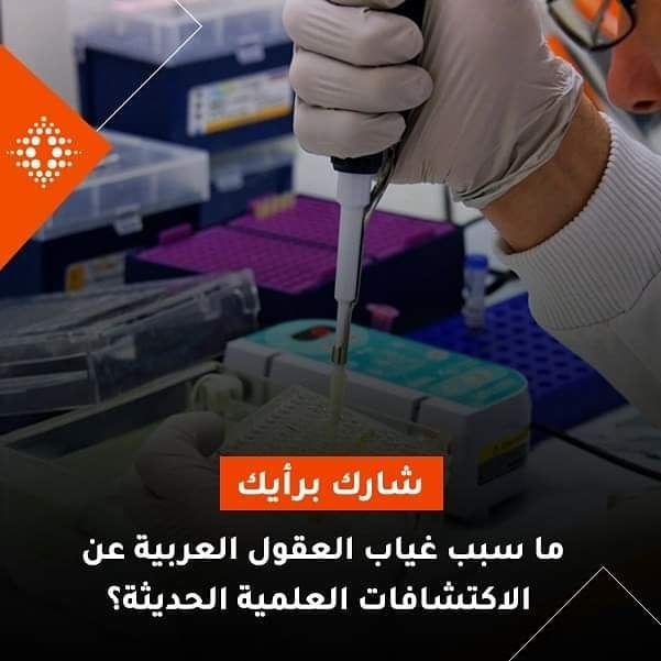 ما سبب غياب العقول العربية عن الاختراعات العلمية الحديثة Swiffer