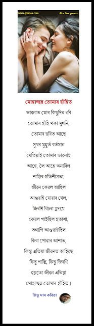Assamese love letter to girlfriend poem ( জৱন মহচছনন তমৰ হহত) by Jitu Das assamese poems ( জত দস অসময় কবত)   ASSAMESE ASSAMESE POEMS BY JITU DAS