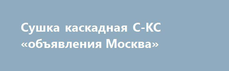 Сушка каскадная С-КС «объявления Москва» http://www.pogruzimvse.ru/doska/?adv_id=293787 Реализуем по выгодной цене сушку каскадную С-КС. Отечественное производство. Гарантия. Пуско-наладочные работы. Обучение персонала. Характеристики: Мощность ТЭН 40 кВт, масса 1000, габариты 2600х1026х2451. Назначение: предназначена для сушки сырья в потоке горячего воздуха. Состоит из 2-х каскадов. {{AutoHashTags}}