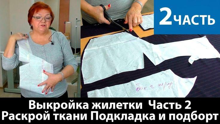 Выкройка жилетки  Часть 2 Раскрой ткани Подкладка и подборт