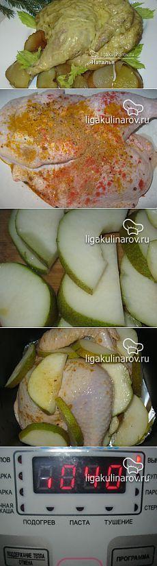 Курица с грушами под сырной корочкой, запеченная в мультиварке – рецепт с фото от Лиги Кулинаров, пошаговый рецепт