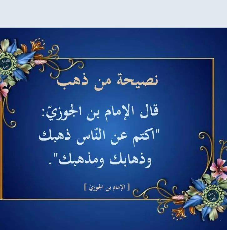 Pin By Right Ayman On إسلاميات Islamic Art Quotes Chalkboard Quote Art Chalkboard Quotes