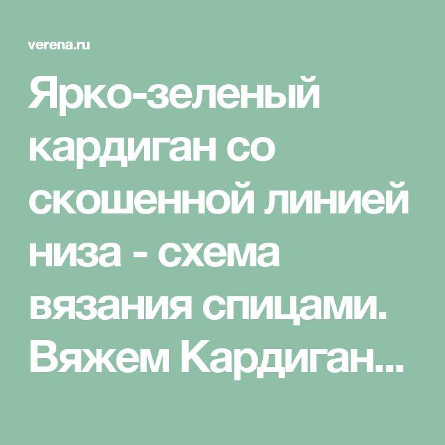 Ярко-зеленый кардиган со скошенной линией низа - схема вязания спицами. Вяжем Кардиганы на Verena.ru