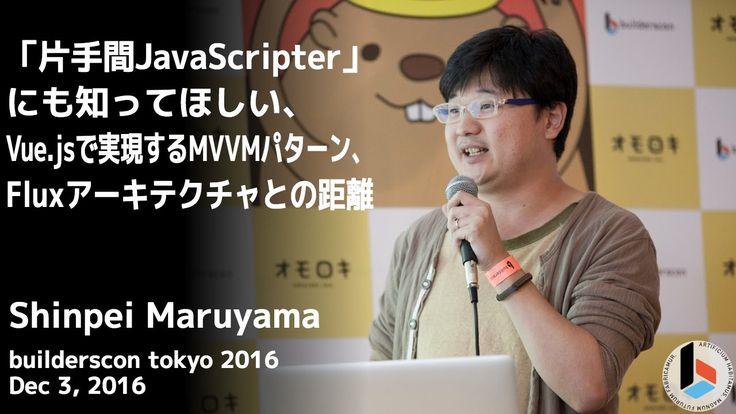 「片手間JavaScripter」にも知ってほしい、Vue.jsで実現するMVVMパターン、Fluxアーキテクチャとの距離 (shinpeim)...