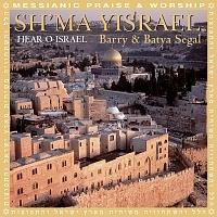 Sh'ma Yisrael - Barry and Batya Segal