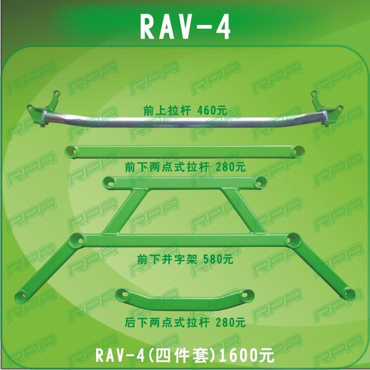 распорка Toyota  RAV-4 RAV4 RPA