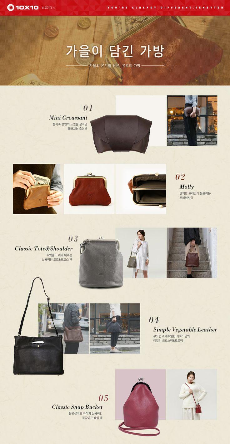 옥션 - [텐바이텐]가을이 담긴 가방
