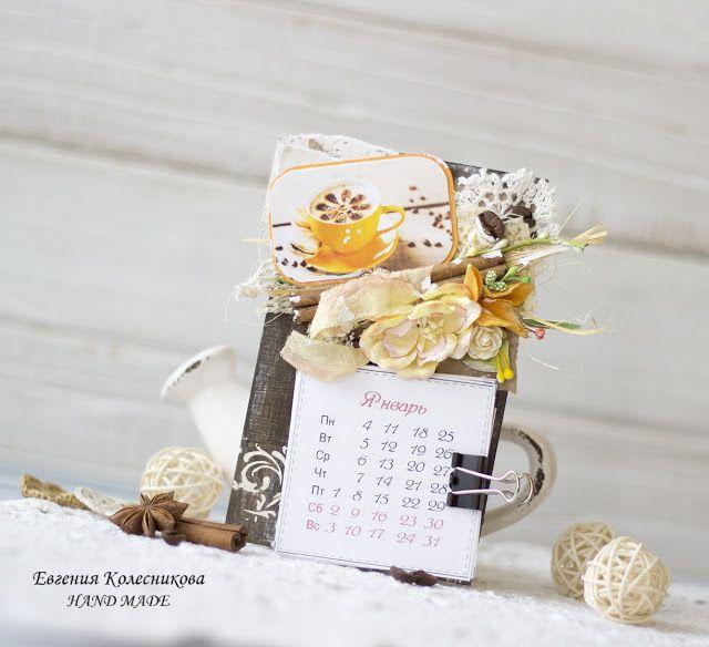 Мои игрульды: Календарь-магнит...мой))