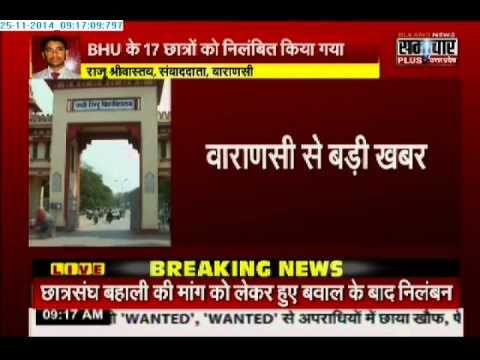 New VC is appointed in Banaras Hindu University. 17 students of the university detained.
