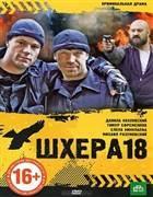 Шхера-18 (2011)   Rurem.tv