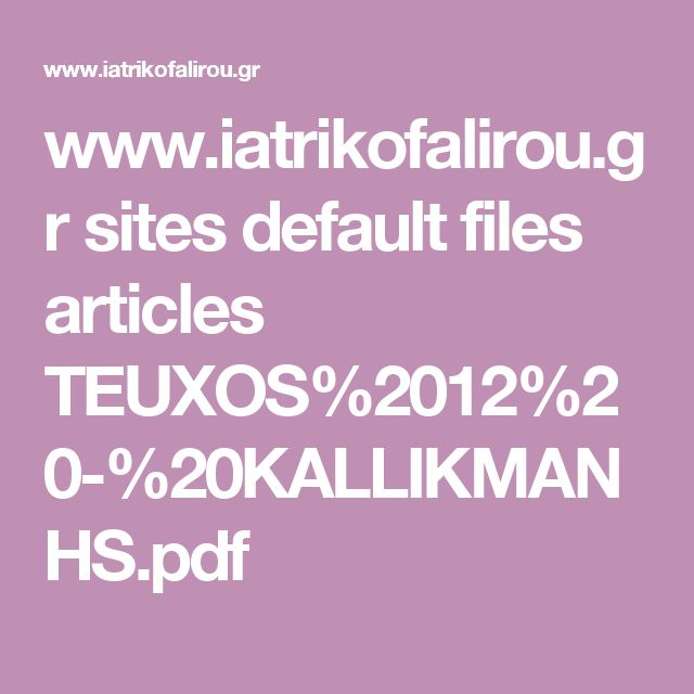www.iatrikofalirou.gr sites default files articles TEUXOS%2012%20-%20KALLIKMANHS.pdf