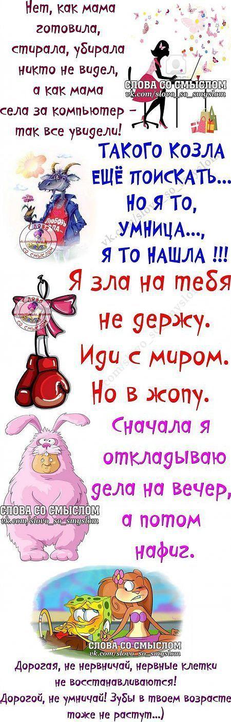Популярные Пины на тему «юмор» • teleshenko19@ukr.net