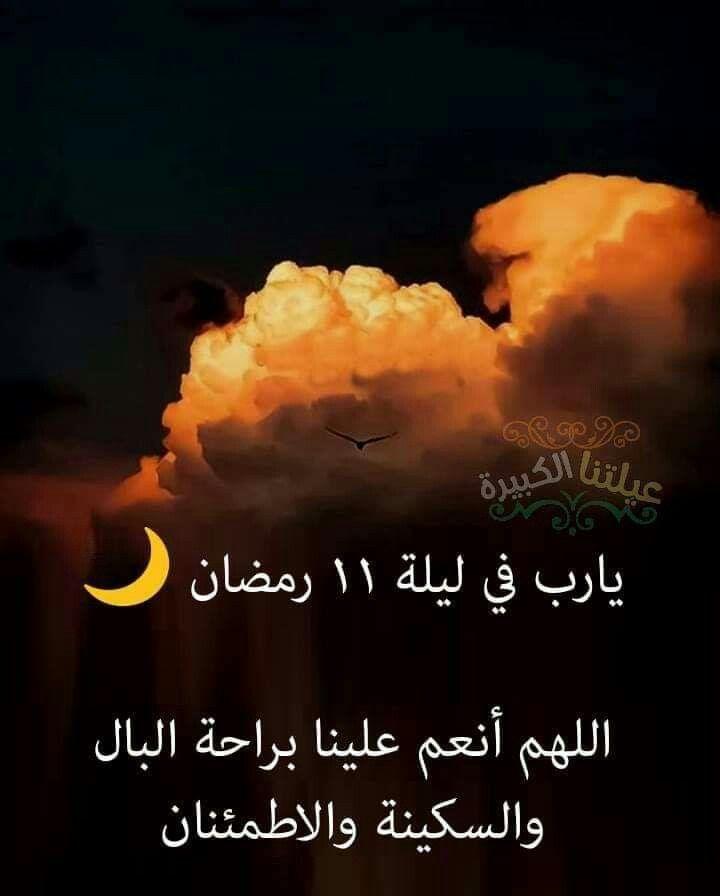 اللهم امين يارب العالمين Poster Ramadan Movies