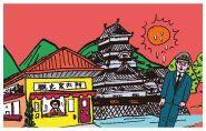 ローカル路線バス乗り継ぎの旅:テレビ東京