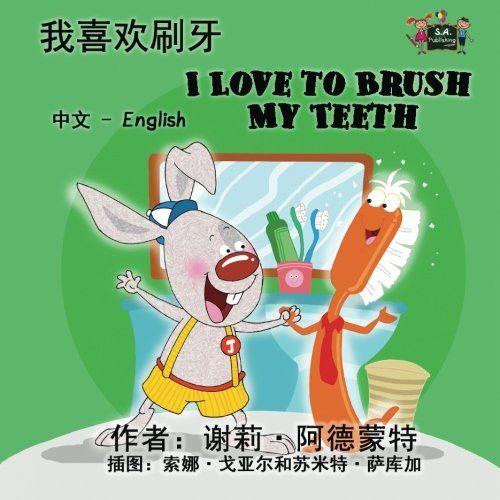 I Love to Brush My Teeth (Bilingual Chinese English, Chinese kids books): Kids Chinese, chinese chil