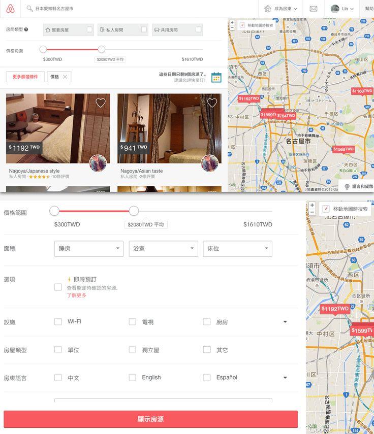 為短期住宿提供了方便篩選的搜尋介面,首重當然是時間、位置、人數,這都已在首頁入口處可直接搜尋,依據你的條件接著進入內頁,左半邊為搜尋條件和房源照片,右邊是地圖,這樣的排版空間比例實際上是洽當的,這是偏重在細部的搜尋條件上,其次是房源在地圖大概的所在位置。在進階搜尋上,也劃分了二個層次,以設施、房東類型、房東語言最先顯示一般大眾最容易挑選的項目,若有其他需求再列出更多,如此的設計方式即為了在最適合的地方列出適當的選項,讓使用的人輕鬆自在,不像傳統資訊一次性陳列太多而感到痛苦。