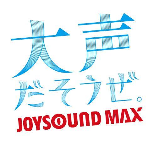 大声だそうぜ。JOYSOUND MAX