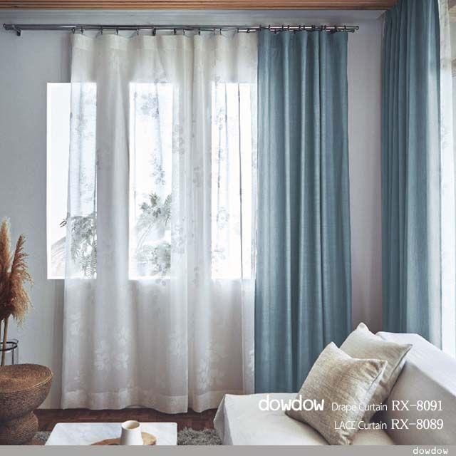 西海岸スタイル 洗練された無地のデニム調のドレープカーテン シェード Rx 8091 ライトブルー カーテン インテリア インテリアアイデア