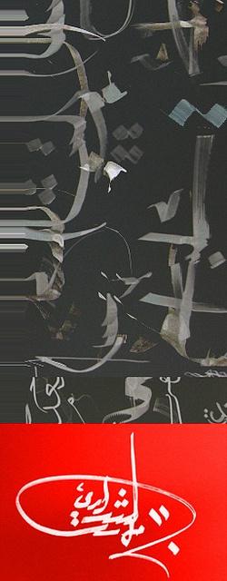 رسم بالخط العربي | Flickr - Photo Sharing!