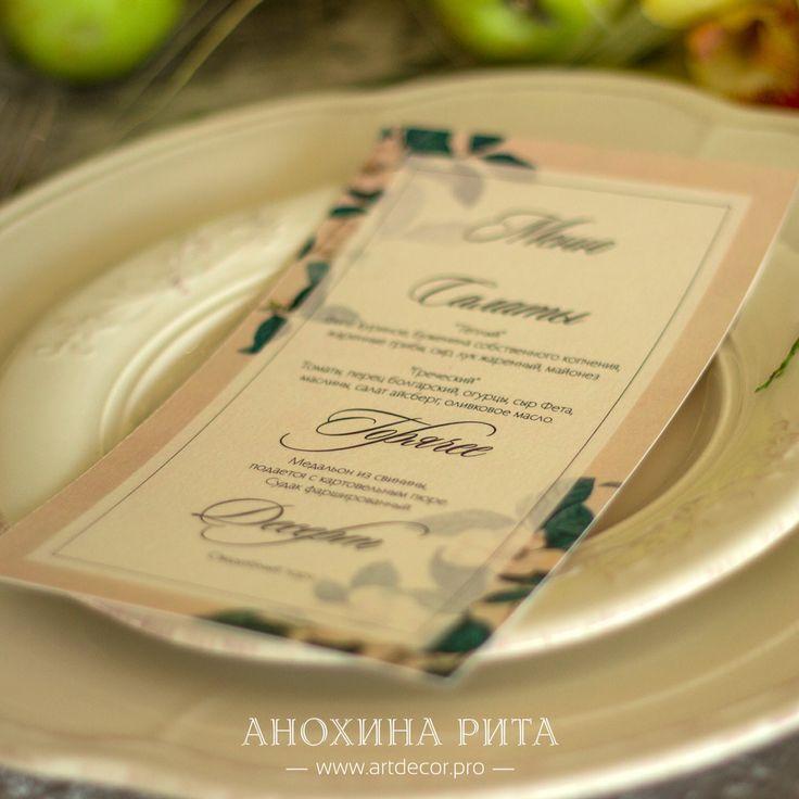 Банкетное меню на свадьбу. Тема: весна, цветущая яблоня, зеленые яблоки.