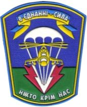 79 Brigada Desembarque-Ataque Separado
