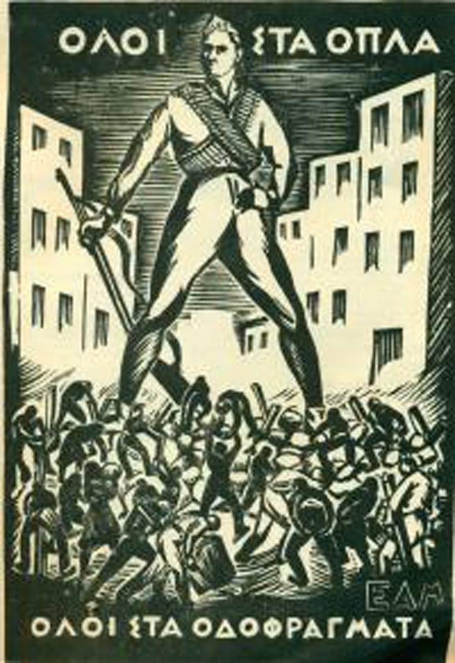 Η μάχη της Αθήνας - Η έκθεση του επιτελάρχη του ΕΛΑΣ Κωνσταντίνου Λαγγουράνη…