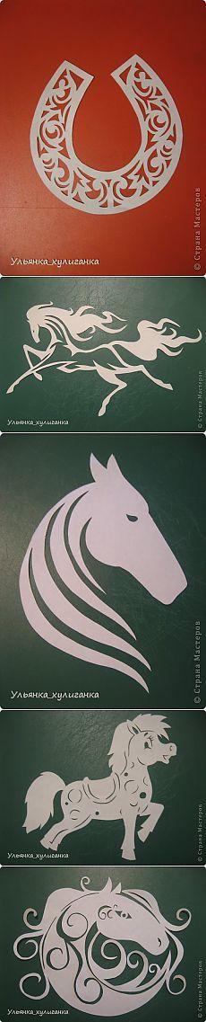 Подковы, лошади, кони... вытынанки