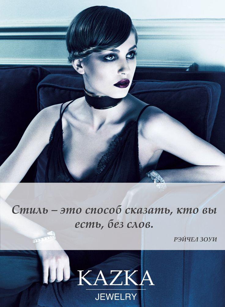 #kazkajewelry #kazkajewelry_quote #цитаты #fashionquote #стиль