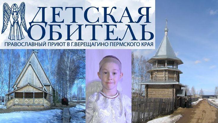 Детский приют г. Верещагино. Помощь Детям