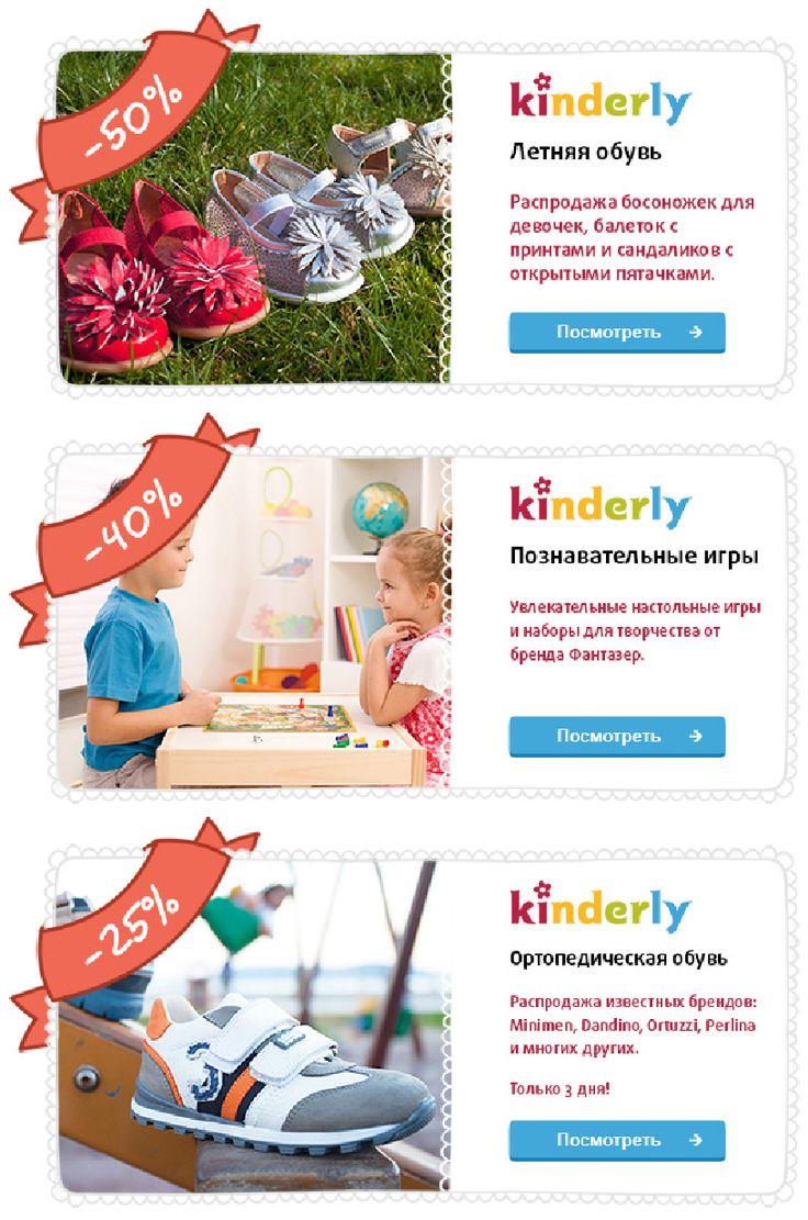 Скидки на детские познавательные игры, летнюю и ортопедическую обувь в Kinderly: http://couponera.ru/store/kinderly/  #детскаяобувь #игры #товарыдлядетей #kinderly