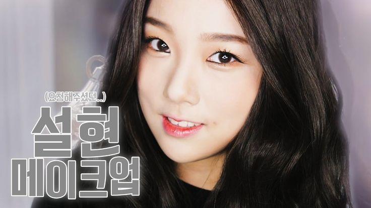 [설현 메이크업] 에이오에이 설현 st 데일리 메이크업 - A.O.A Seol-hyun Inspired Daily Makeup