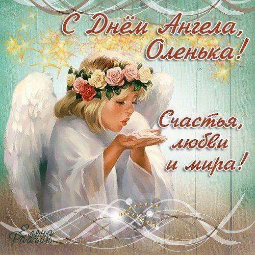 С днем ангела открытки ольга