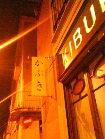 #kibuka #barcelona #Japon