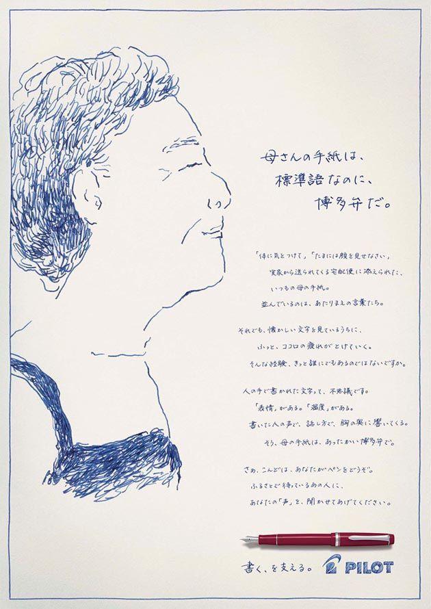PILOT | shiokawaizumi.com