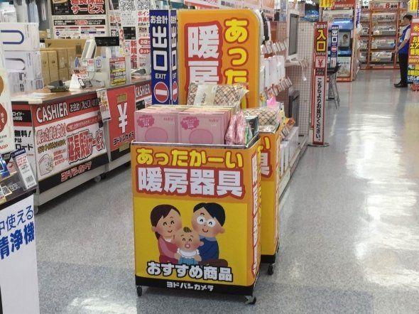 続 日本が いらすとや だらけな件 テレビ 警告 Pop編 全文表示 コラム Jタウンネット 愛知県 警告 日本 タウン