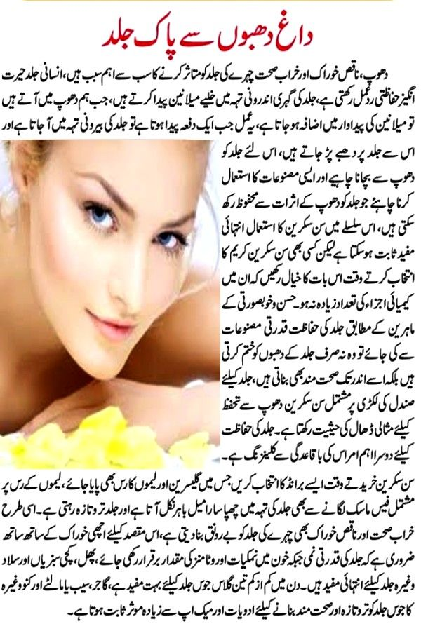 Image result for Beauty tips in urdu